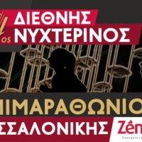 Ομαδική συμμετοχή του ΑΠΣ Μιλτιάδη Μαραθώνα στον 9ο Νυχτερινό Ημιμαραθώνιο Θεσσαλονίκης