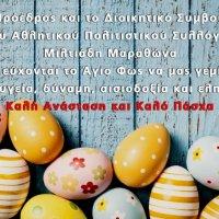 Καλό Πάσχα από τον ΑΠΣ Μιλτιάδη Μαραθώνος