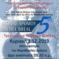 Δελτίο Τύπου για τον 5ο αγώνα δρόμου Michel Breal με νέα ημερομηνία 1/12/2019