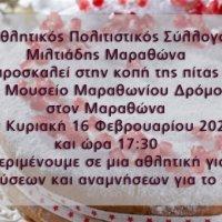 Πρόσκληση κοπής Πρωτοχρονιάτικης Πίτας του ΑΠΣ Μιλτιάδη Μαραθώνος