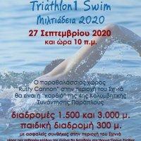 Δελτίο Τύπου 4ης Κολυμβητικής Συνάντησης
