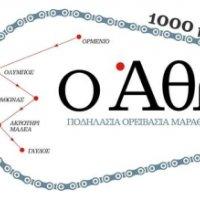Η Φλόγα και ο άθλος των 1000 μιλίων για τα παιδιά και η εθελοντική συμμετοχή του ΑΠΣ Μιλτιάδη Μαραθώνος