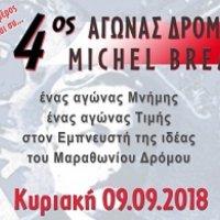 4ος Αγώνας Δρόμου MICHEL BREAL ΤΡΕΧΟΥΜΕ ΓΙΑ ΤΟΥΣ ΠΛΗΓΕΝΤΕΣ