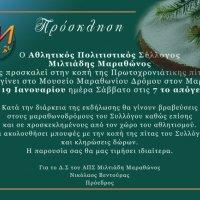 Κοπή Πρωτοχρονιάτικης πίτας του ΑΠΣ Μιλτιάδη Μαραθώνος