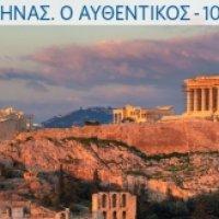 Πρόγραμμα ΑΠΣ Μιλτιάδη - Παραλαβή αριθμών Μαραθωνίου, 5 χλμ και 10 χλμ