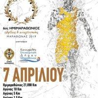 Tην Κυριακή 7 Απριλίου ο 6ος Ημιμαραθώνιος Μαραθώνα